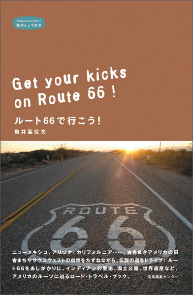ルート66で行こう! 〈私のとっておき〉シリーズ 9