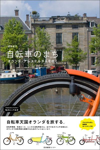 自転車のまち オランダ・アムステルダムをゆく 〈私のとっておき〉シリーズ 26