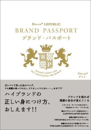 ブランド・パスポート
