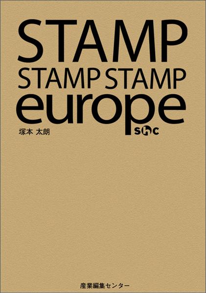 STAMP STAMP STAMP europe スタンプ・スタンプ・スタンプ ヨーロッパ