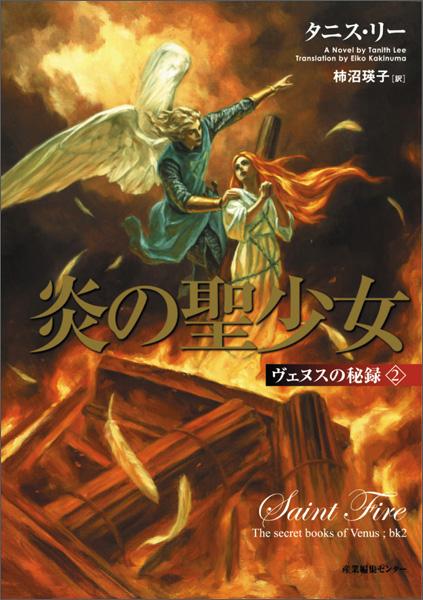 ヴェヌスの秘録2 炎の聖少女