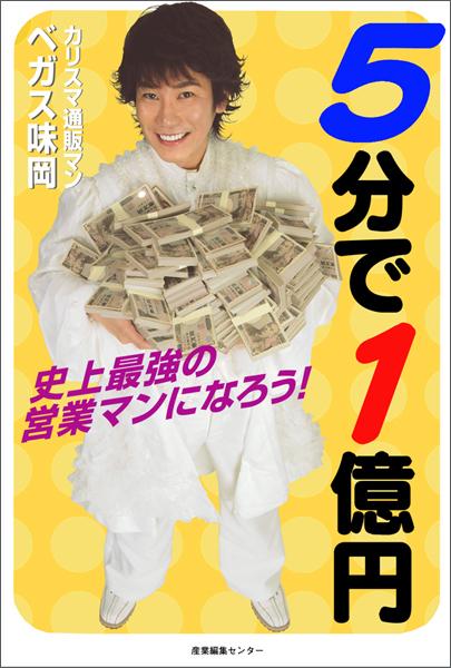 5分で1億円 史上最強の営業マンになろう!