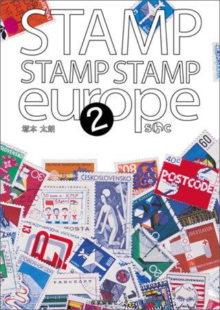 STAMP STAMP STAMP europe2 スタンプ・スタンプ・スタンプ ヨーロッパ2