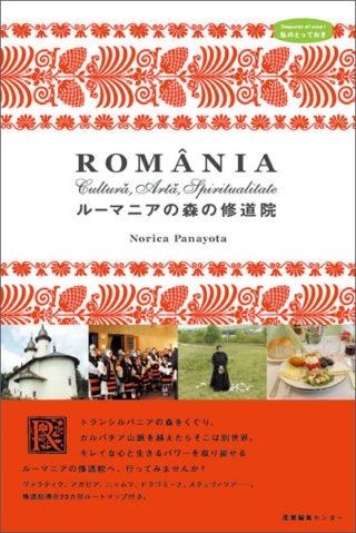 ルーマニアの森の修道院 〈私のとっておき〉シリーズ 13