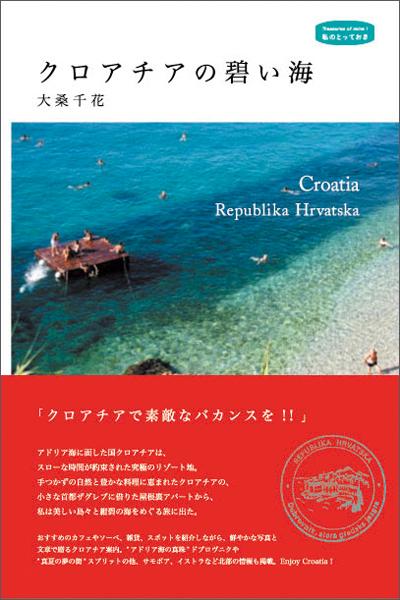 クロアチアの碧い海 〈私のとっておき〉シリーズ 14