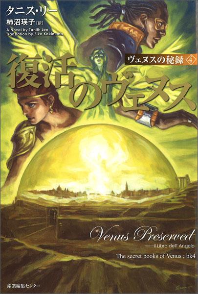 ヴェヌスの秘録4 復活のヴェヌス