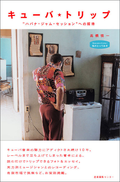 """キューバ・トリップ""""ハバナ・ジャム・セッション""""への招待 〈私のとっておき〉シリーズ 11"""