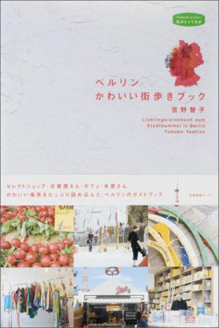 ベルリン かわいい街歩きブック 〈私のとっておき〉シリーズ 7