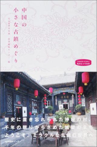 中国の小さな古鎮めぐり 〈私のとっておき〉シリーズ 1