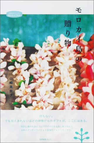 モロカイ島の贈り物 〈私のとっておき〉シリーズ 3
