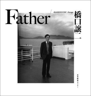 Father 新装版