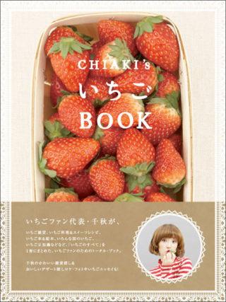 CHIAKI'S いちごBOOK