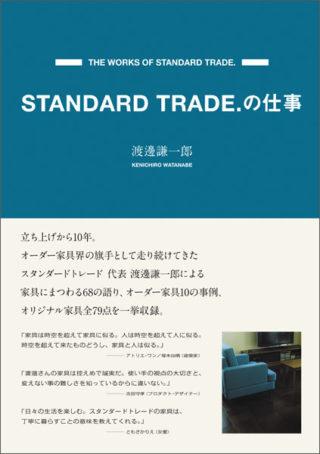 STANDARD TRADE. の仕事