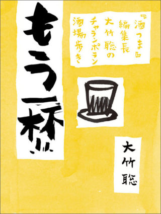 もう一杯!! ~「酒つま」編集長大竹聡のチャランポラン酒場歩き~