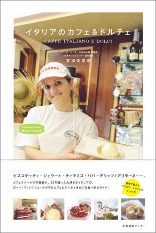 イタリアのカフェ&ドルチェ 〈私のとっておき〉シリーズ 20