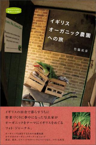 イギリス オーガニック農園への旅 〈私のとっておき〉シリーズ 21