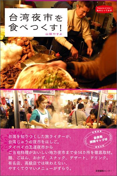 台湾夜市を食べつくす! 〈私のとっておき〉シリーズ 27