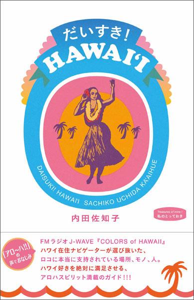 だいすき!HAWAII 〈私のとっておき〉シリーズ 29