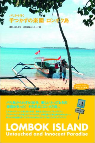 バリから行く 手つかずの楽園 ロンボク島 〈私のとっておき〉シリーズ 8