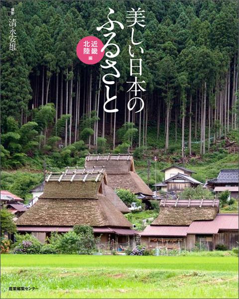 美しい日本のふるさと 近畿・北...