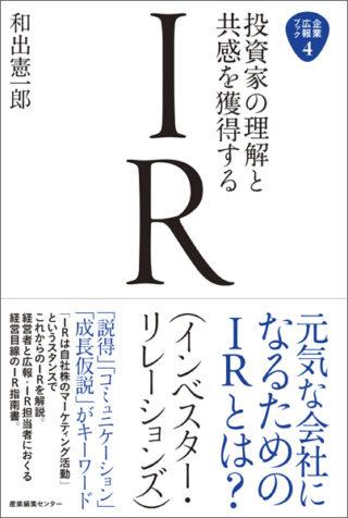 企業広報ブック4 投資家の理解と共感を獲得するIR(インベスター・リレーションズ)