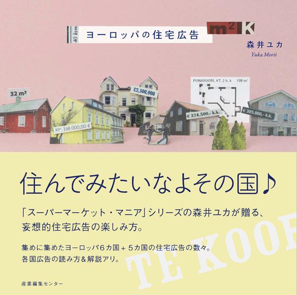 ヨーロッパの住宅広告