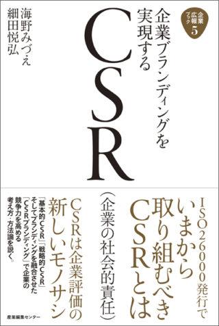 企業広報ブック5 企業ブランディングを実現する CSR(企業の社会的責任)