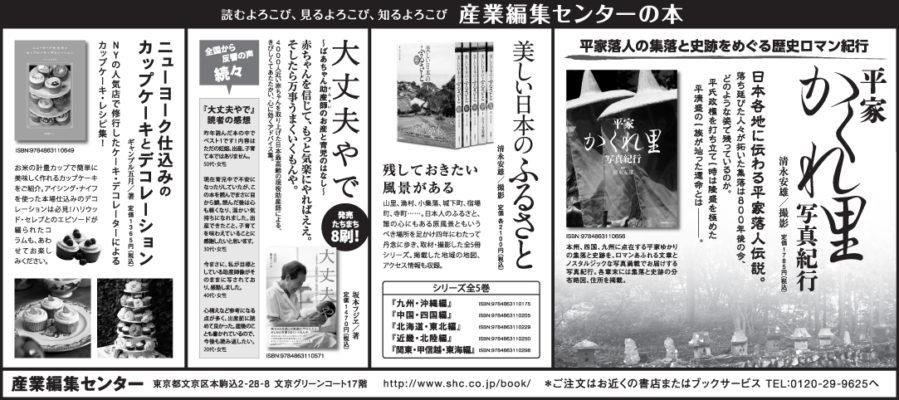2012年1月25日 『読売新聞』 朝刊