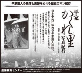 2012年1月8日 『読売新聞』 朝刊