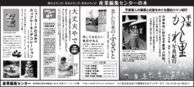 2012年1月16日 『朝日新聞』 朝刊