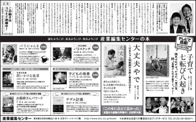2012年4月25日 『読売新聞』 朝刊(中部版は4月26日)
