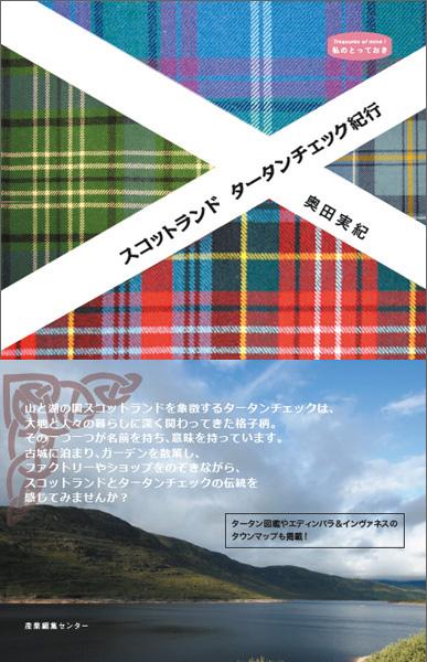 スコットランド タータンチェック紀行 〈私のとっておき〉シリーズ 24