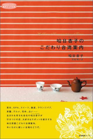哈日杏子のこだわり台湾案内 <私のとっておき>シリーズ 10