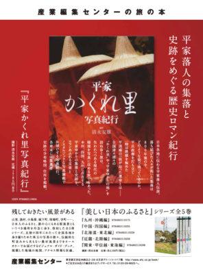 2012年2月6日 『歴史街道』 3月号 2012年1月26日 『一個人』 3月号