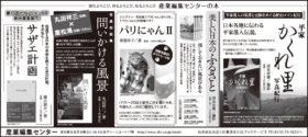 2012年3月14日 『朝日新聞』 朝刊