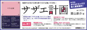 2012年4月6日 『ダ・ヴィンチ』 5月号