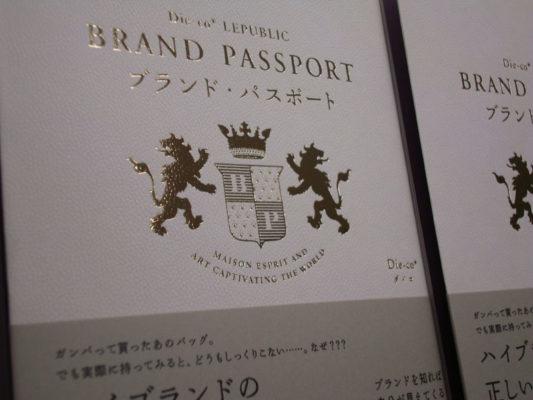 『ブランド・パスポート』発売しました