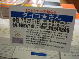 『ブランド・パスポート』発売記念イベント