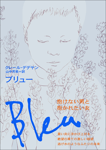 Bleu ブリュー