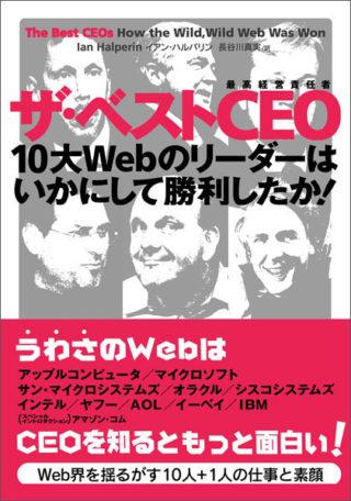 ザ・ベストCEO 10大Webのリーダーはいかにして勝利したか!