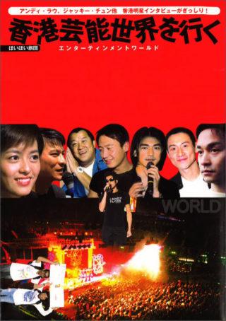 ほいほい旅団 香港芸能世界を行く
