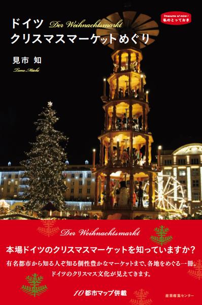 ドイツ クリスマスマーケットめぐり <私のとっておき>シリーズ32