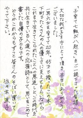 『子育て七転び八起き』の著者、佐々木直子さんから読者の皆さまへお手紙が届きました!