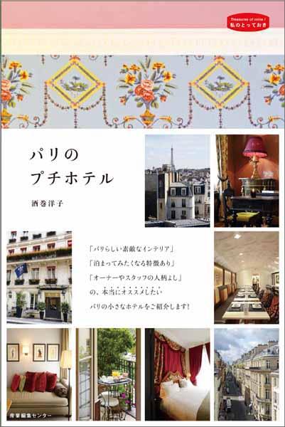 パリのプチホテル <私のとっておき>シリーズ33