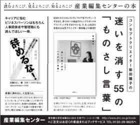2013年3月14日 『日本経済新聞』