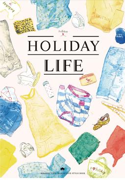 『HOLIDAY LIFE』 5月27日発売!