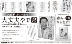 2013年5月13日 『読売新聞』