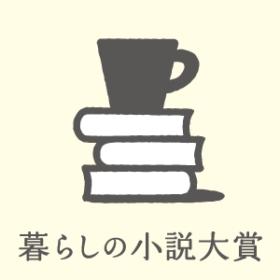 「暮らしの小説大賞」創設のお知らせ