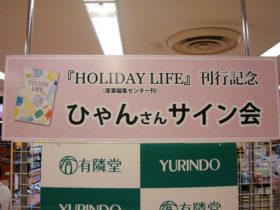 『HOLIDAY LIFE』刊行記念 holidayディレクターひゃんさんサイン会開催のお知らせ!
