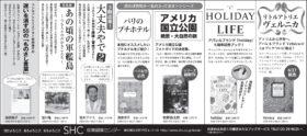 2013年6月26日 『読売新聞』